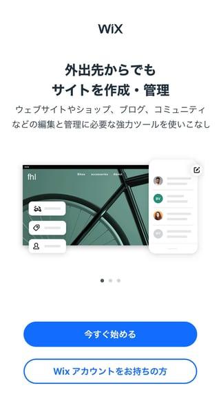 【WixアプリOwnerの使い方】スマホからHPの編集・更新が可能!1