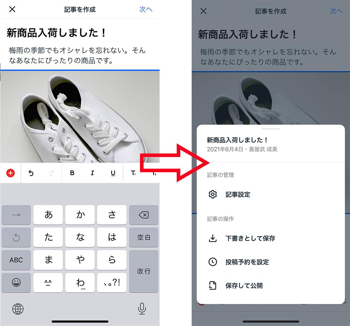 【WixアプリOwnerの使い方】スマホからHPの編集・更新が可能!11