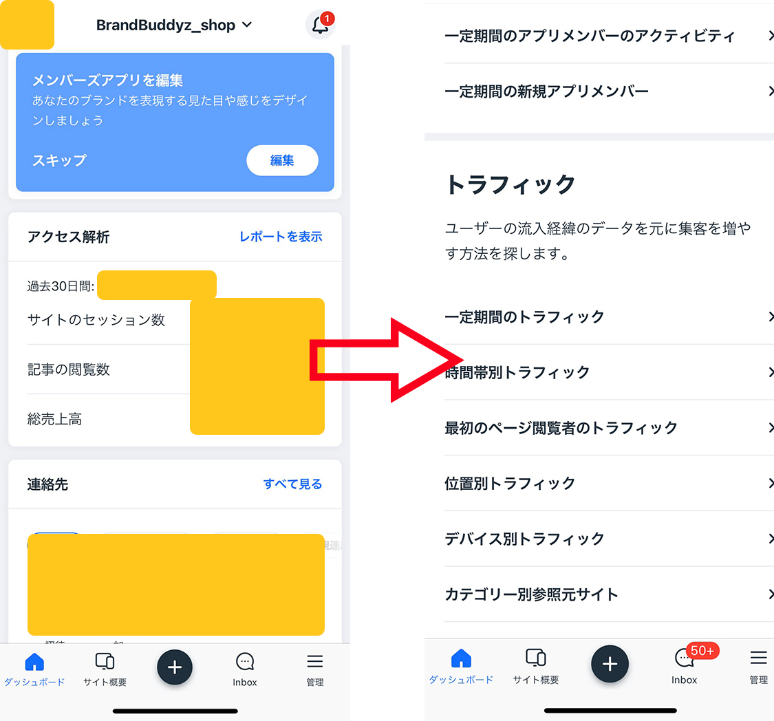 【WixアプリOwnerの使い方】スマホからHPの編集・更新が可能!12