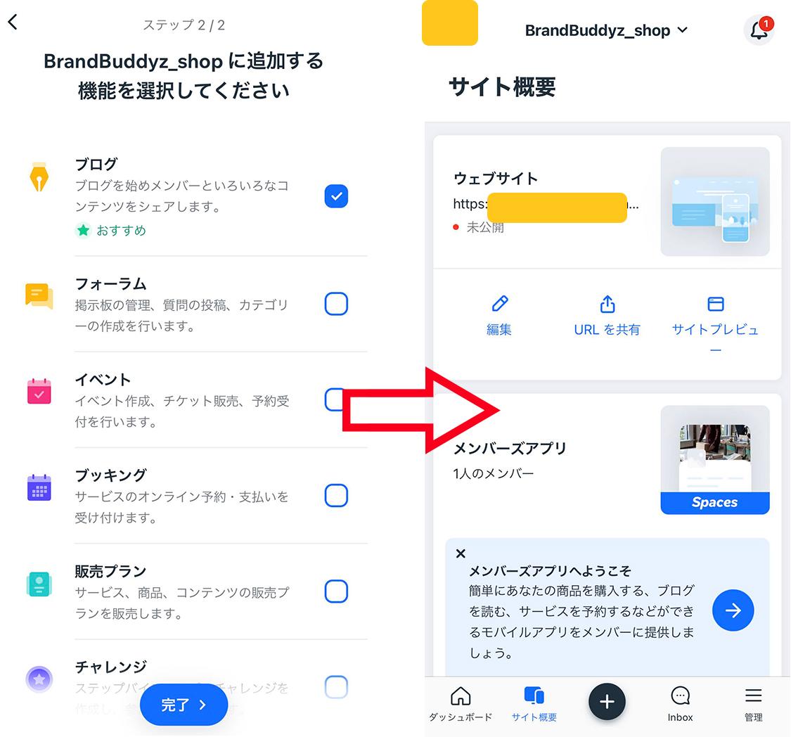 【WixアプリOwnerの使い方】スマホからHPの編集・更新が可能!4