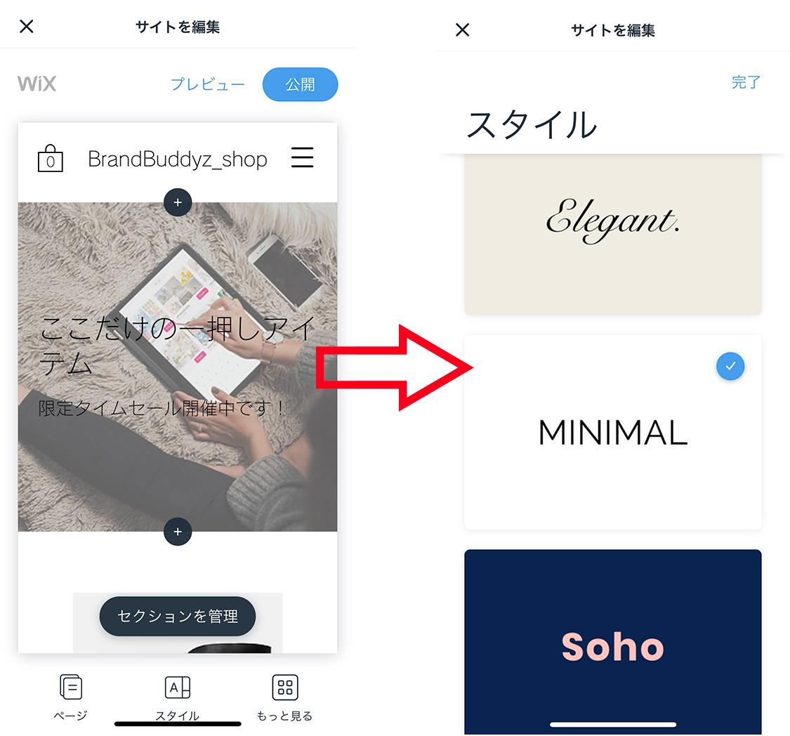 【WixアプリOwnerの使い方】スマホからHPの編集・更新が可能!5