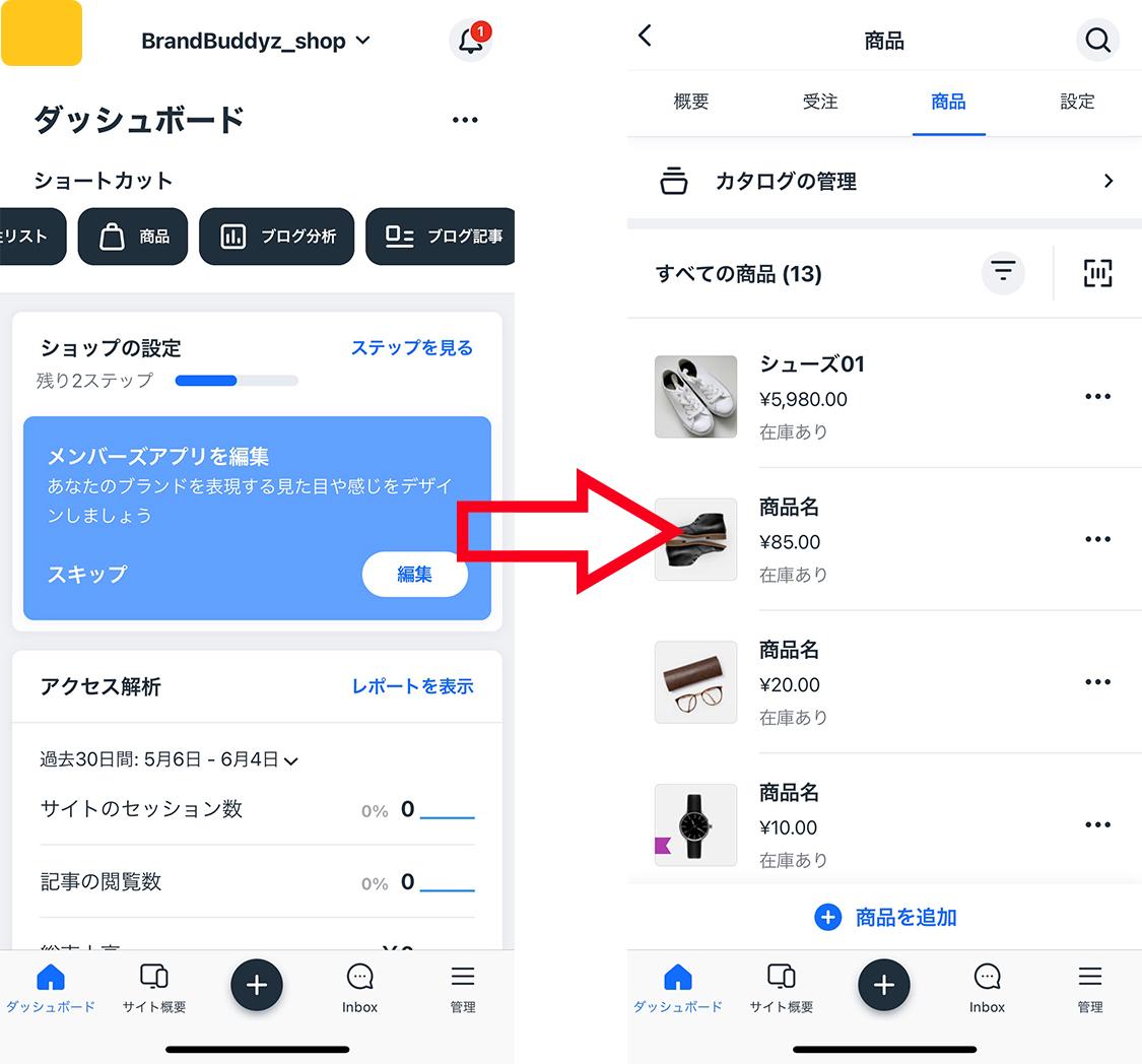 【WixアプリOwnerの使い方】スマホからHPの編集・更新が可能!8
