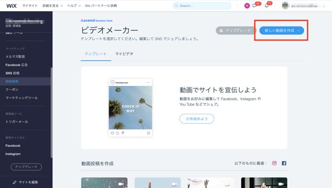 通販サイトには動画がおすすめ!wixで簡単に動画制作ができる?ノウハウ公開1