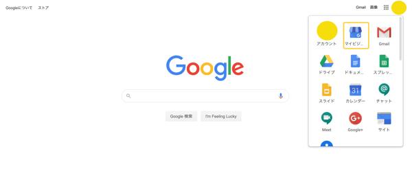 Googleマイビジネスの開設方法10