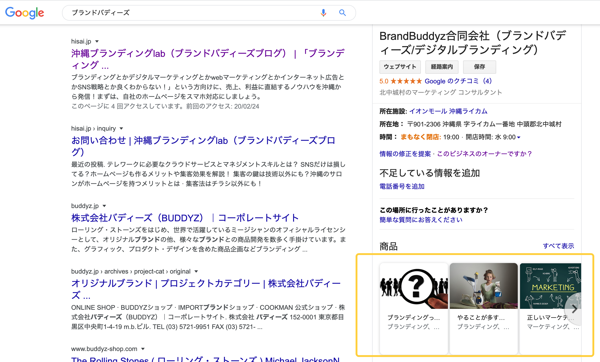 Googleマイビジネスの開設方法12