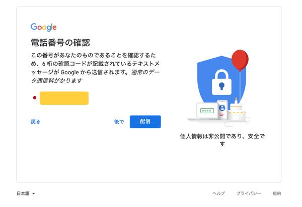 Googleマイビジネスの開設方法2