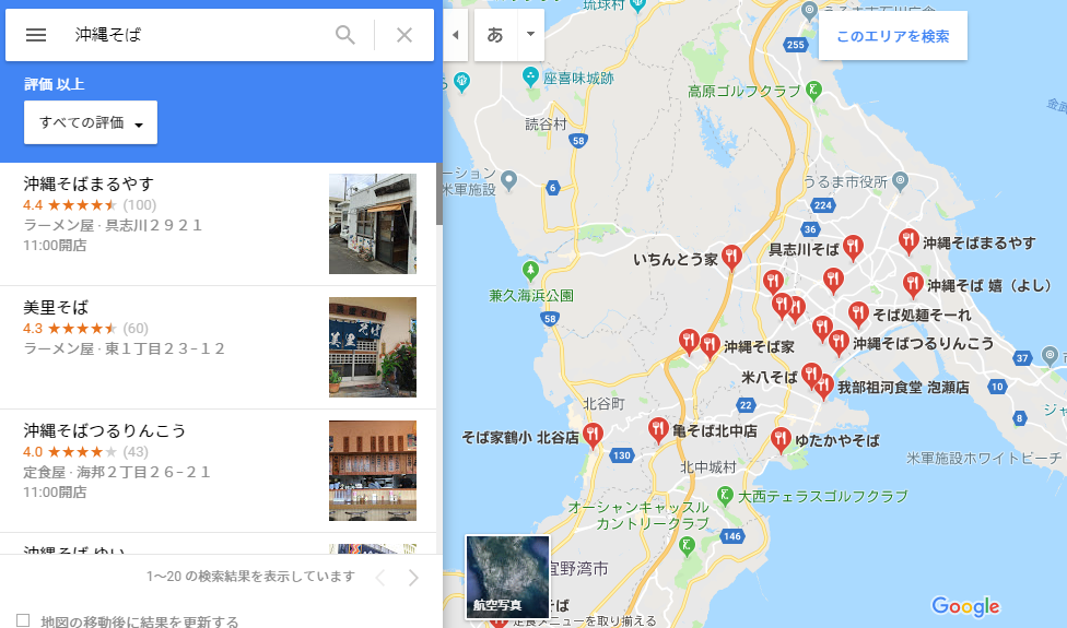 店舗型ビジネスはGoogleMapを戦略的に活用すべき1