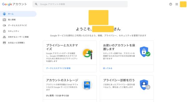 Googleマイビジネスの開設方法4