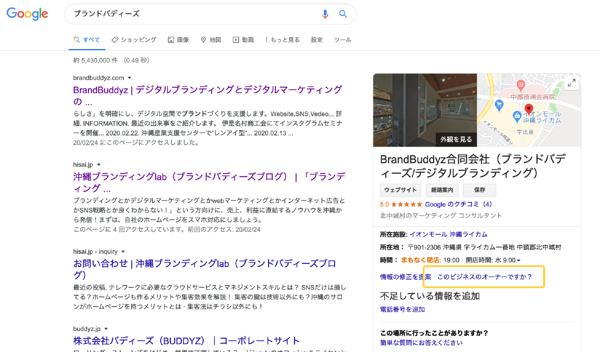 Googleマイビジネスの開設方法5