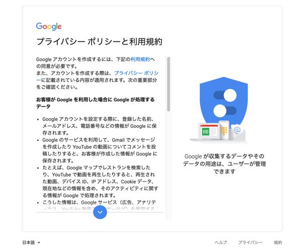 Googleマイビジネスの開設方法3