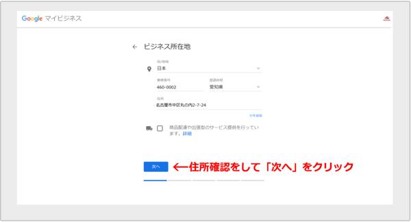 参照:https://monolisix.jp/blog/archives/3810 Googleマイビジネスの開設方法1