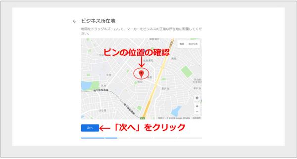 参照:https://monolisix.jp/blog/archives/3810 Googleマイビジネスの開設方法2