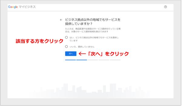 参照:https://monolisix.jp/blog/archives/3810 Googleマイビジネスの開設方法4