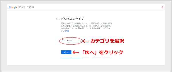 参照:https://monolisix.jp/blog/archives/3810 Googleマイビジネスの開設方法6