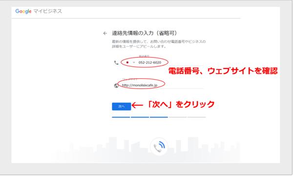 参照:https://monolisix.jp/blog/archives/3810 Googleマイビジネスの開設方法7