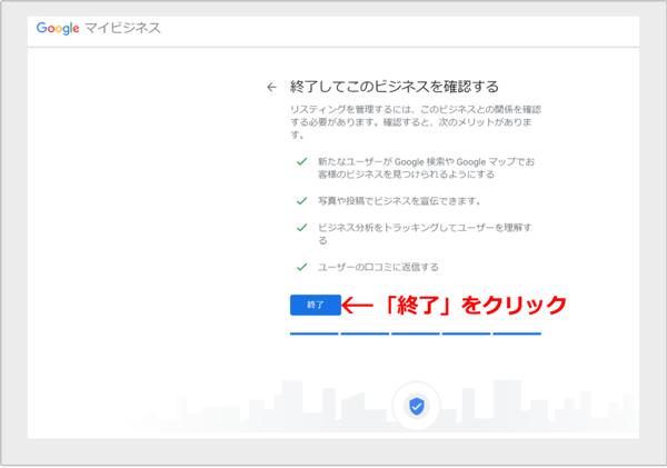 参照:https://monolisix.jp/blog/archives/3810 Googleマイビジネスの開設方法8
