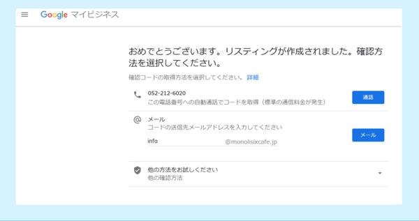 参照:https://monolisix.jp/blog/archives/3810 Googleマイビジネスの開設方法9