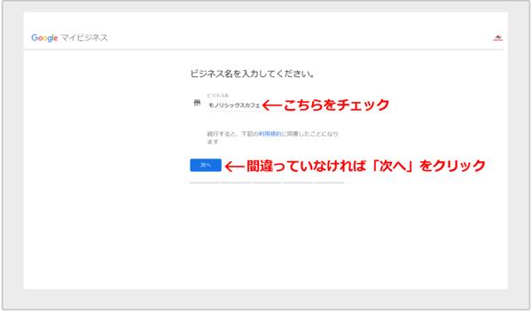 参照:https://monolisix.jp/blog/archives/3810 Googleマイビジネスの開設方法