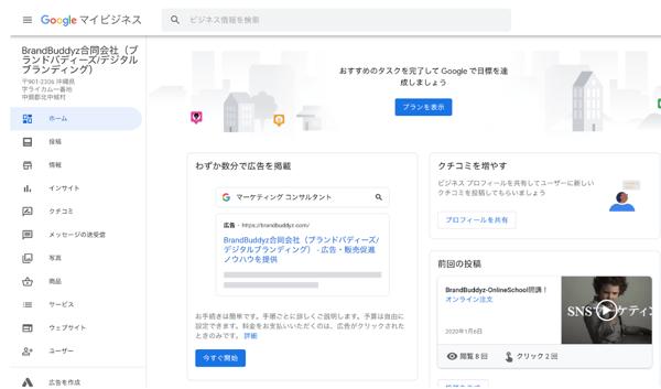 Googleマイビジネスの開設方法11