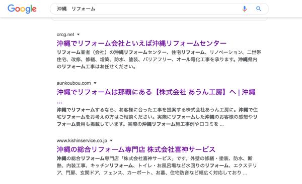 沖縄の会社がホームページ制作をして集客する方法とは?(リフォーム業編)3
