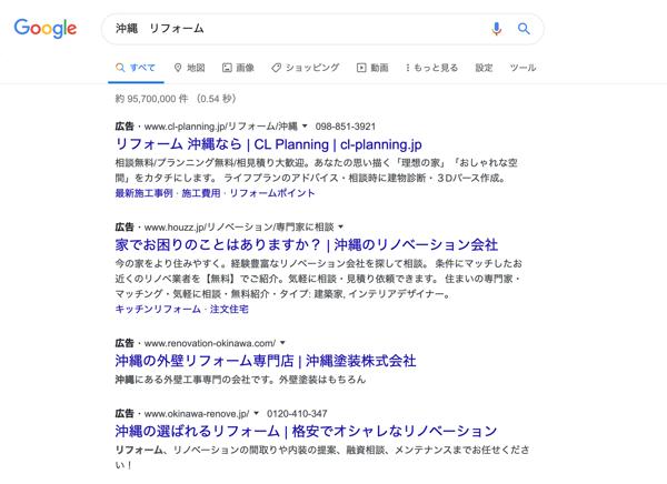 沖縄の会社がホームページ制作をして集客する方法とは?(リフォーム業編)4