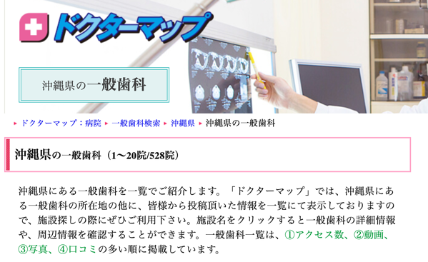 沖縄の歯医者がホームページを持つべき理由と集客方法について!1