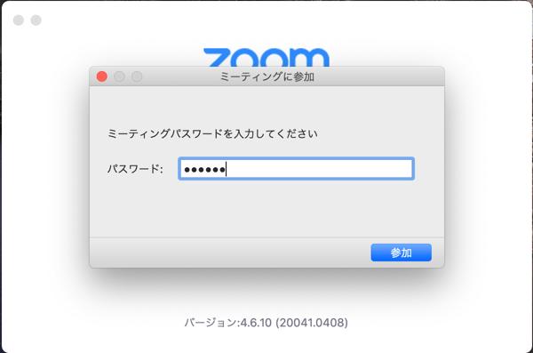 Zoomのセキュリティーが心配?『Zoom爆弾』対策方法とは1