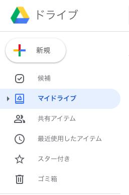 テレワークをするならGoogleツールを使いこなせ!(Google ドライブ/ドキュメントetc)2