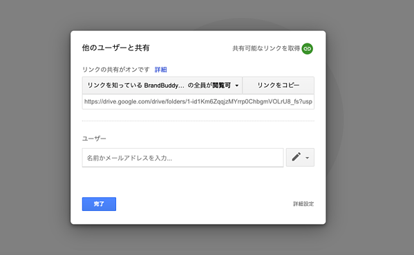 テレワークをするならGoogleツールを使いこなせ!(Google ドライブ/ドキュメントetc)7