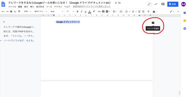 テレワークをするならGoogleツールを使いこなせ!(Google ドライブ/ドキュメントetc)11