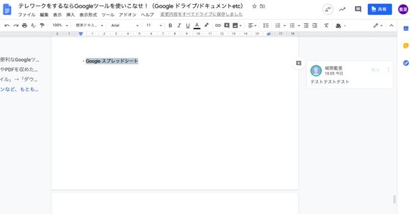 テレワークをするならGoogleツールを使いこなせ!(Google ドライブ/ドキュメントetc)12