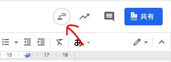 テレワークをするならGoogleツールを使いこなせ!(Google ドライブ/ドキュメントetc)8
