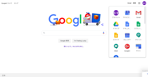 テレワークをするならGoogleツールを使いこなせ!(Google ドライブ/ドキュメントetc)1