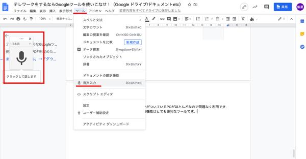 テレワークをするならGoogleツールを使いこなせ!(Google ドライブ/ドキュメントetc)10