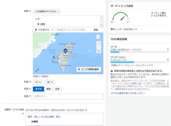 外国人観光客を旅マエからWEBで沖縄に集客する方法11