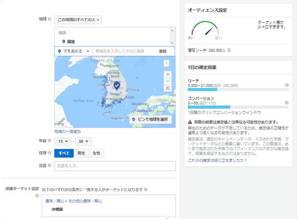 外国人観光客を旅マエからWEBで沖縄に集客する方法12