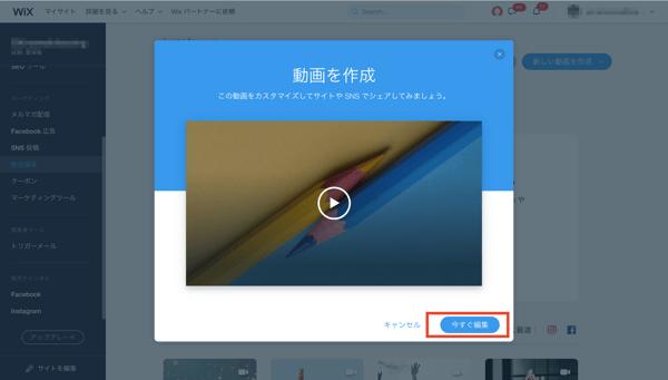 通販サイトには動画がおすすめ!wixで簡単に動画制作ができる?ノウハウ公開2