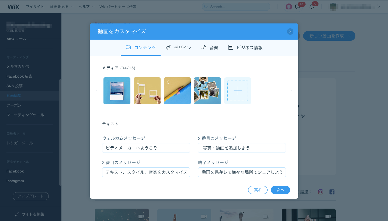 通販サイトには動画がおすすめ!wixで簡単に動画制作ができる?ノウハウ公開3