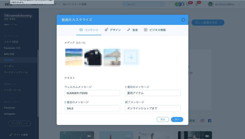 通販サイトには動画がおすすめ!wixで簡単に動画制作ができる?ノウハウ公開4