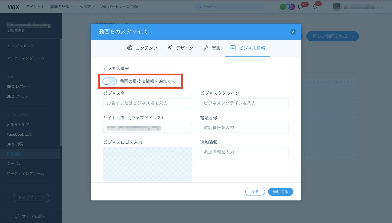 通販サイトには動画がおすすめ!wixで簡単に動画制作ができる?ノウハウ公開7