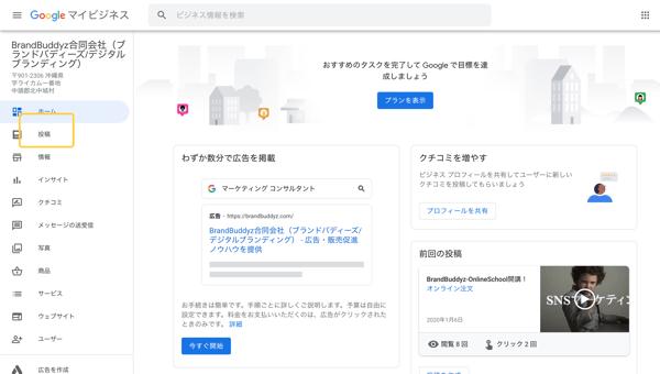 Googleマイビジネスの開設方法13