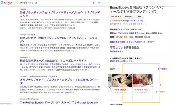 Googleマイビジネスの開設方法16