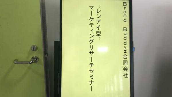 """""""レンアイ型""""マーケティングリサーチセミナー開催報告 in 沖縄産業支援センター1"""