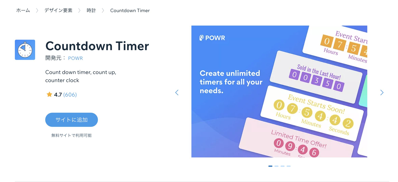 WixアプリおすすめCountdown Timer