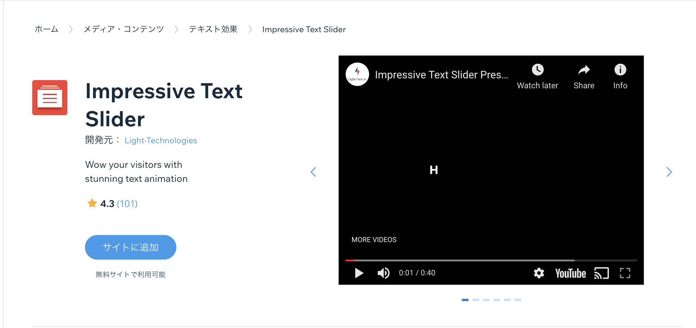 WixアプリおすすめImpressive Text Slider