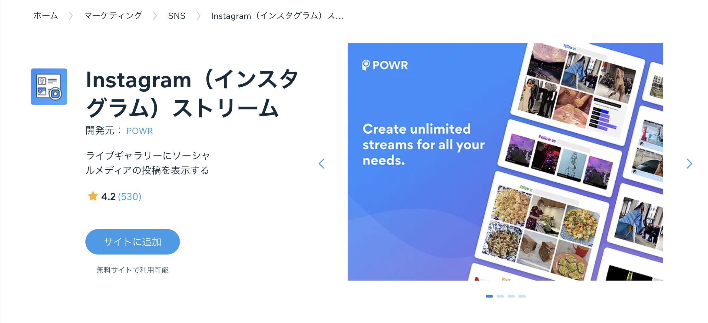 WixアプリおすすめInstagram(インスタグラム)ストリーム