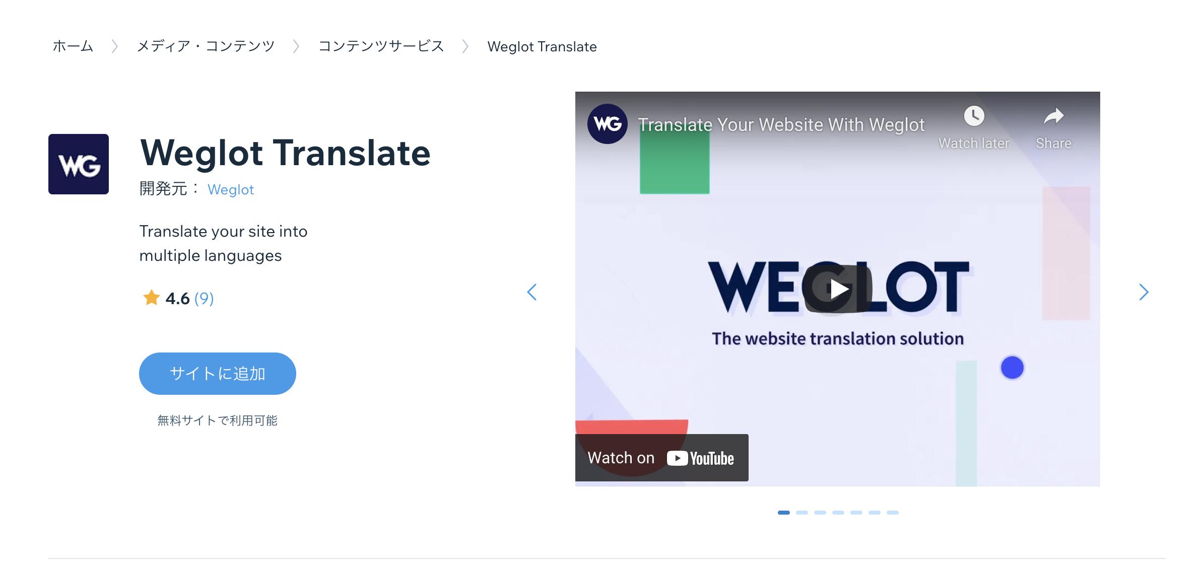WixアプリおすすめWeglot Translate