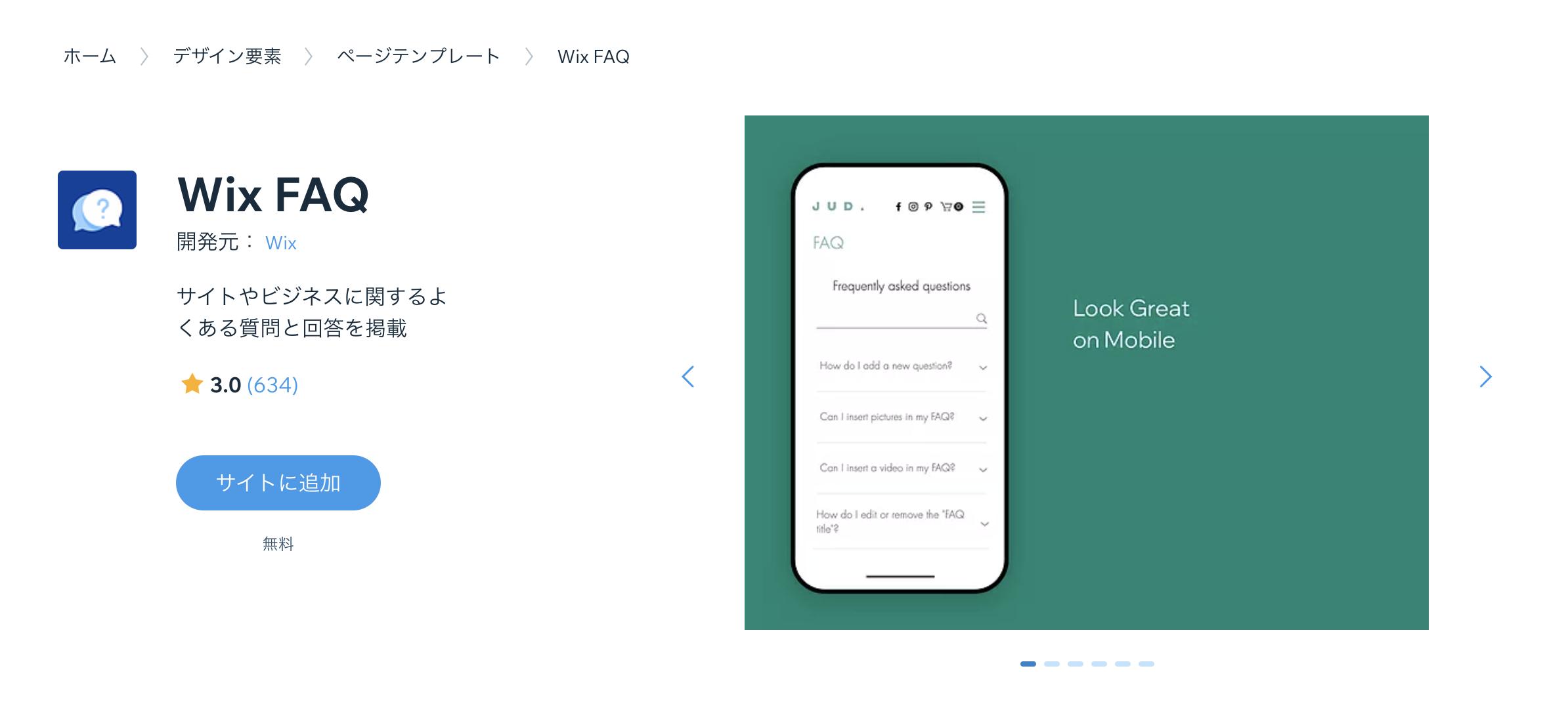 WixアプリおすすめWixfaq
