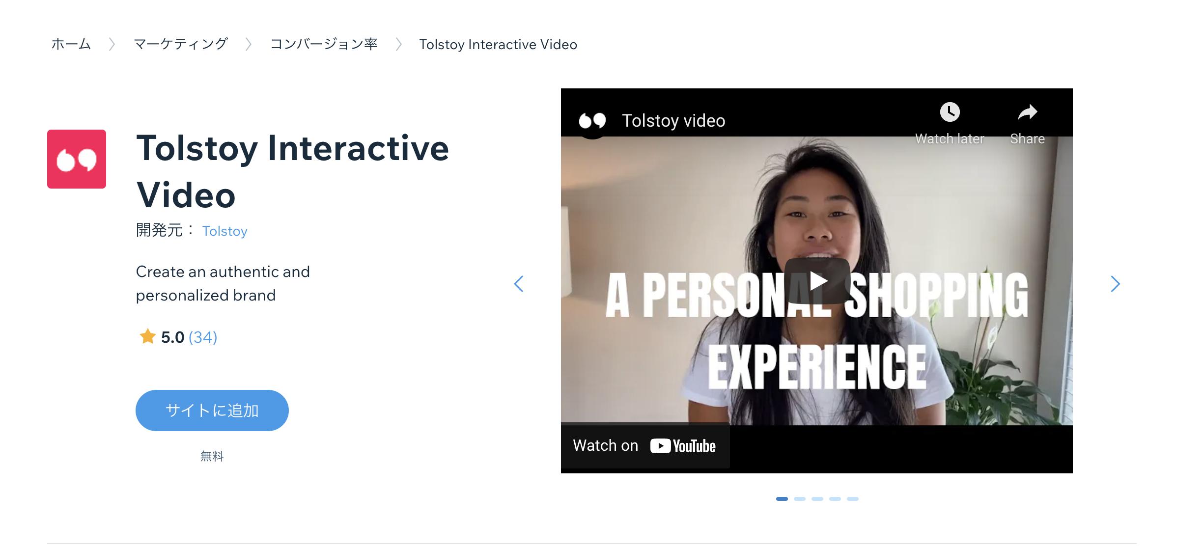 WixアプリおすすsめTolstoy Interactive Video