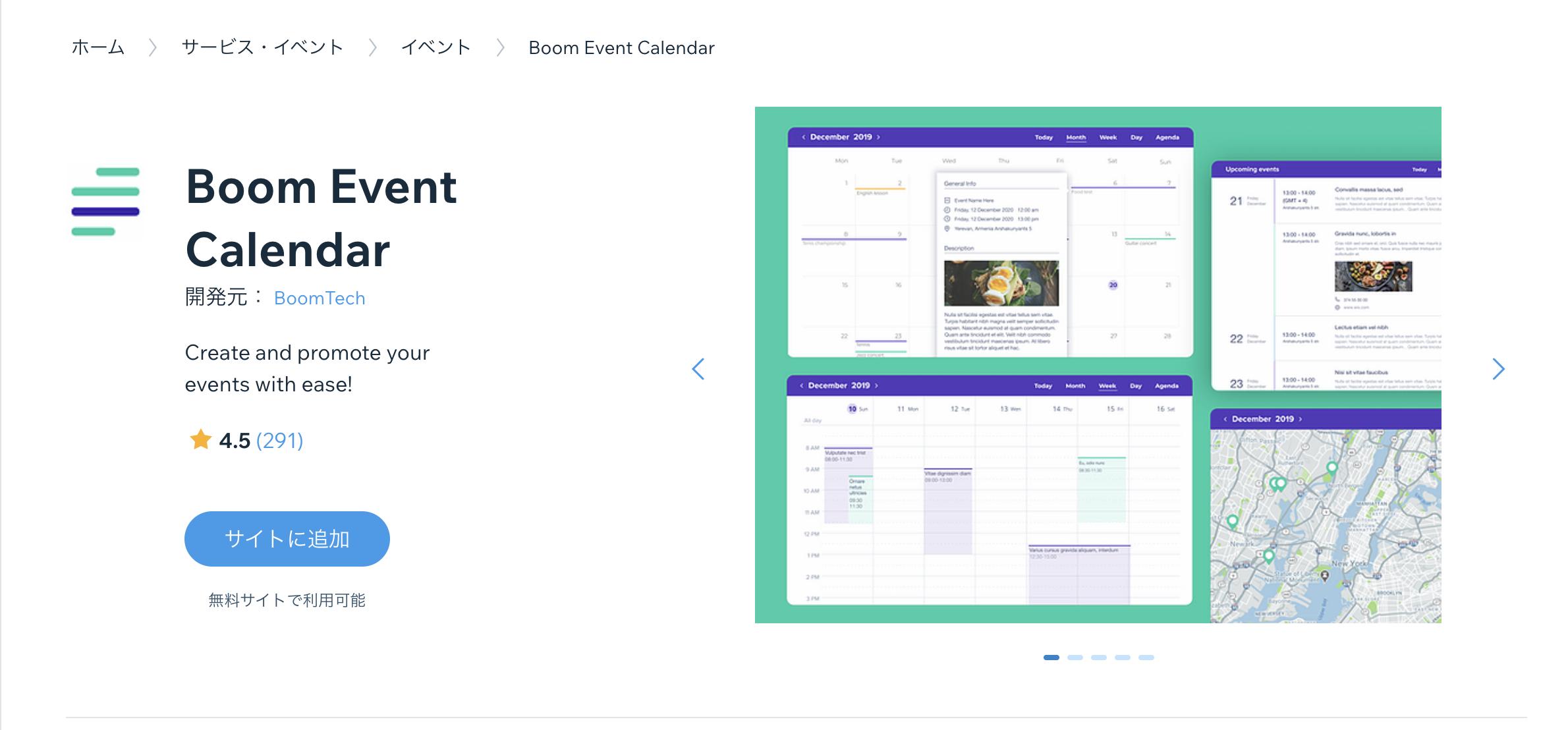 wixアプリおすすめBoom Event Calendar
